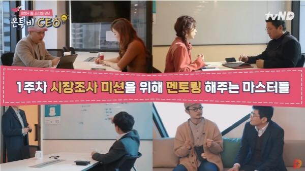 [크기변환][이미지 1] CJ ENM이 제주특별자치도 및 제주관광공사와 협업해 1월 3일 유튜브 'tvN D ENT(티비엔 디 엔터)' 채널에서 공개한 '본투비 CEO'.jpg