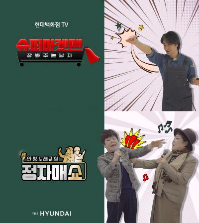 [크기변환]현대백화점_공식 유튜브 채널 현대백화점TV, '슈퍼마켓맨', '정자매쇼'.jpg