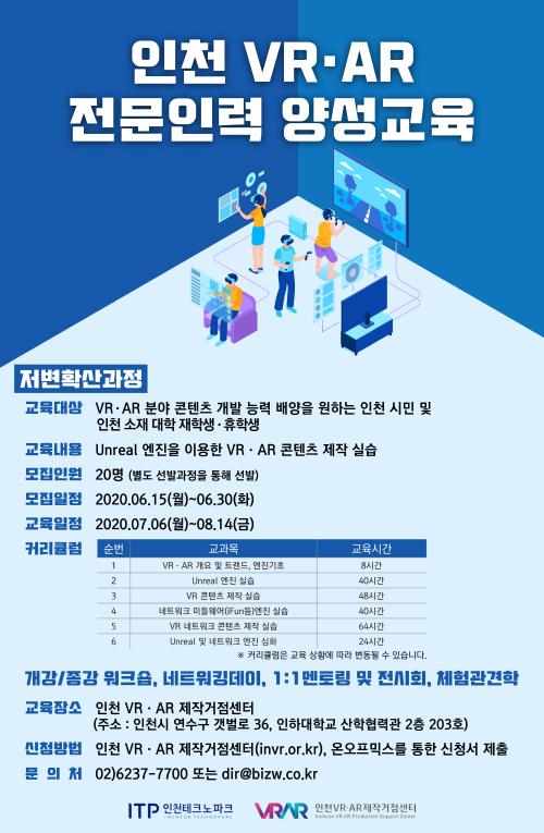 [크기변환]20200621_인천VR·AR전문인력 양성교육_포스터.png
